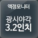 액정모니터 광시야각 3.2인치