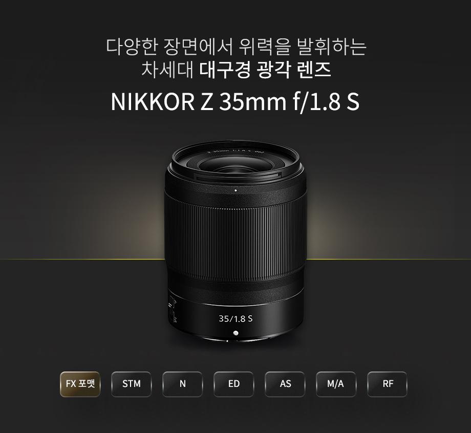 NIKKOR Z 35mm f/1.8 S 상단이미지
