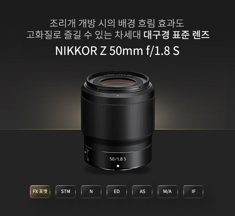 NIKKOR Z 50m f/1.8 S 상단이미지