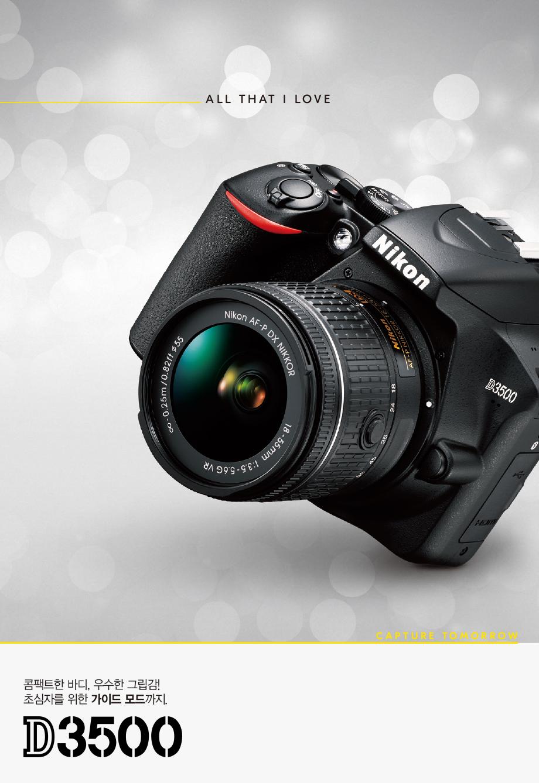 D3500 제품 이미지