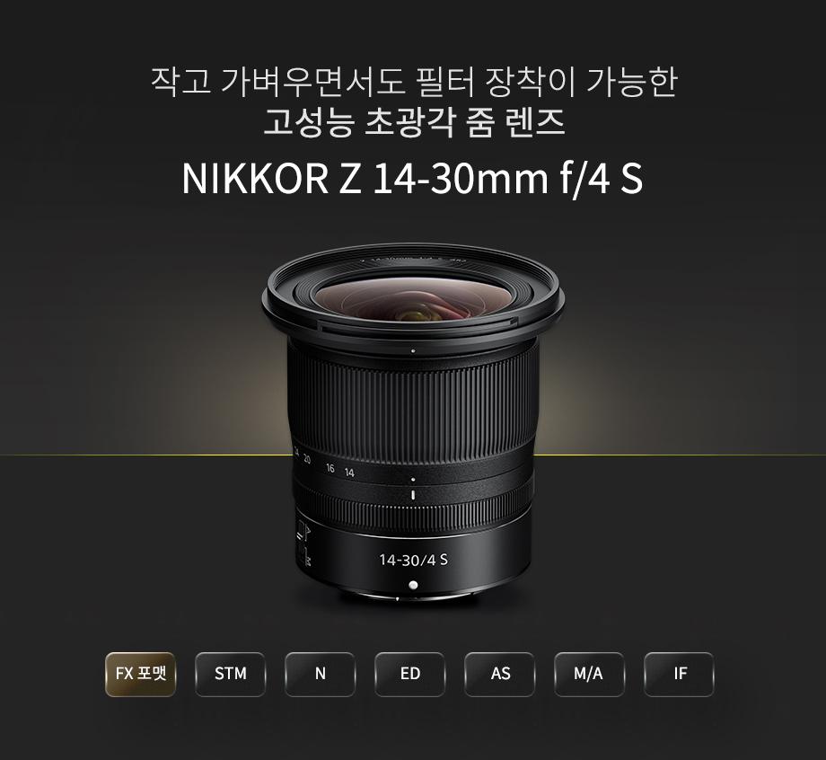 NIKKOR Z 14-30 mm f/4 S 상단이미지