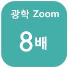 광학 Zoom 5 배