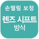 손떨림 보정 전자식 (동영상)