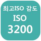 최고 ISO 감도 ISO 3200