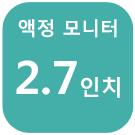 액정 모니터 2.7형